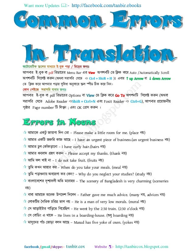 Common errors in translation
