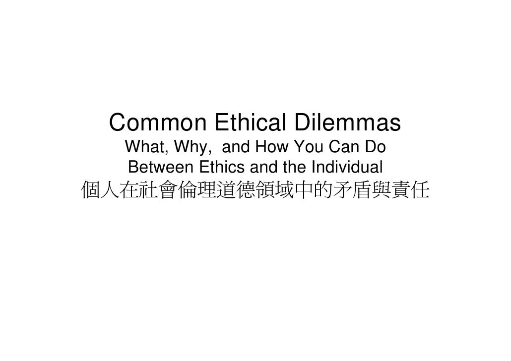 Common Ethical Dilemmas   What, Why, and How You Can Do   Between Ethics and the Individual 個人在社會倫理道德領域中的矛盾與責任