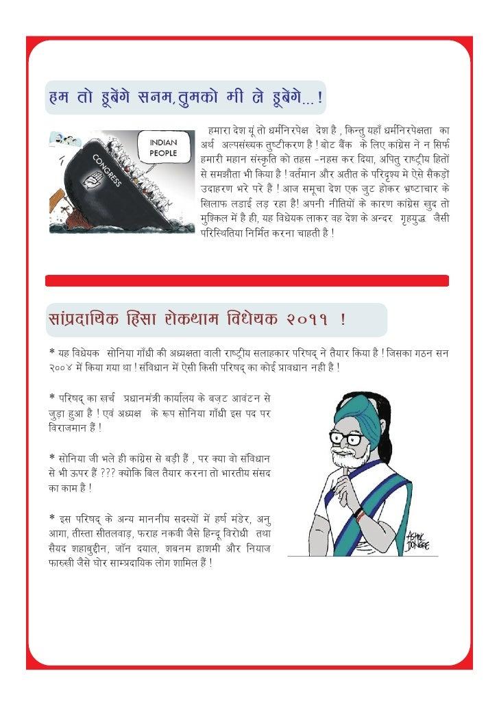 Communal Violence Bill - Summary - Hindi