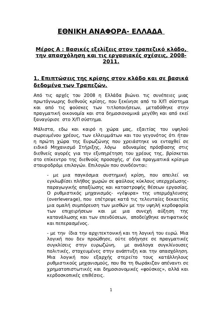 ΕΘΝΙΚΗ ΑΝΑΦΟΡΑ- ΕΛΛΑΔΑΜέρος Α : Βασικές εξελίξεις στον τραπεζικό κλάδο,την απασχόληση και τις εργασιακές σχέσεις, 2008-   ...