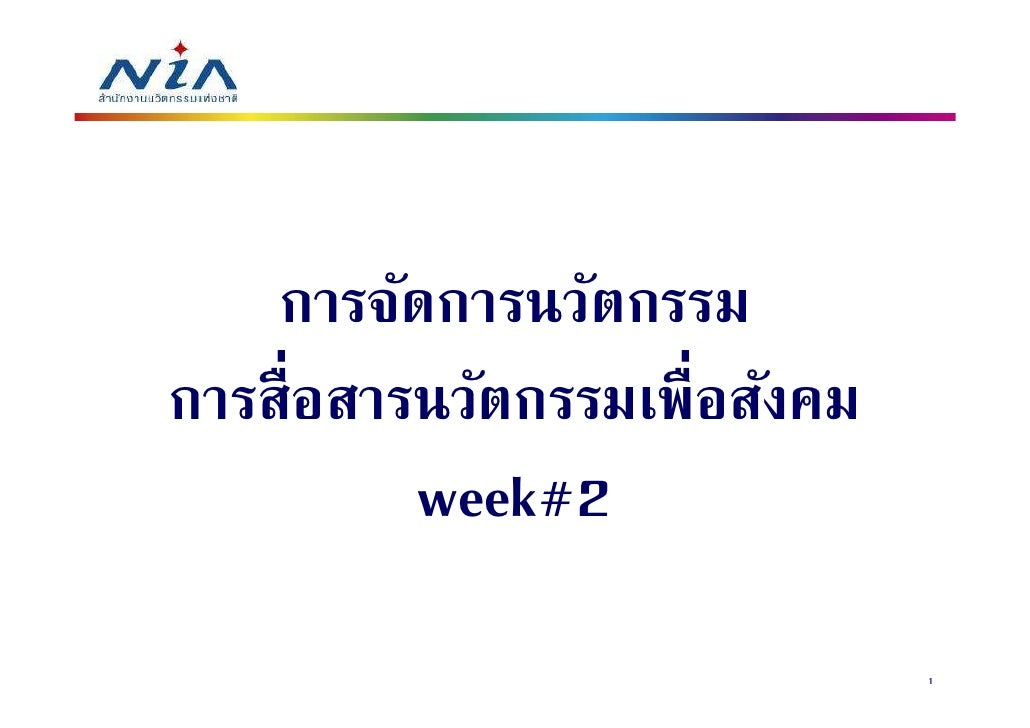 Communication innovation swu week#2