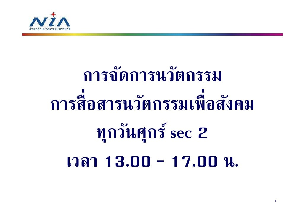 การจัดการนวัตกรรมการสือสารนวัตกรรมเพือสังคม      ทุกวันศุกร์ sec 2  เวลา 13.00 – 17.00 น.                             1