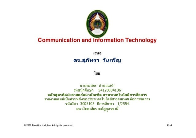 รายงาน             Communication and Information Technology                                                           เสนอ...