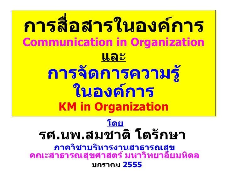 การสื่อสารในองค์การ Communication in Organization และ การจัดการความรู้ ในองค์การ KM in Organization มกราคม   2555 ภาควิชาบ...