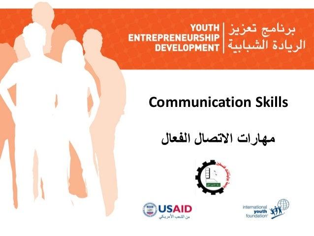Communication Skills مهارات االتصال الفعال