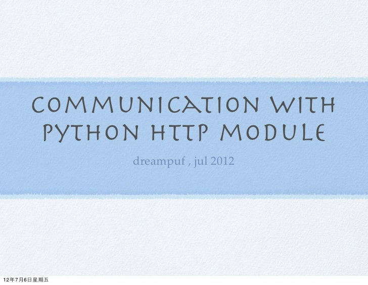 Communication with python_http_module
