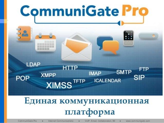 Строим единую коммуникационную платформу для офиса