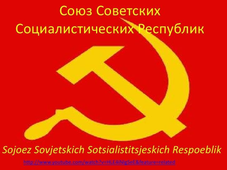 Союз СоветскихСоциалистических Республик <br />SojoezSovjetskichSotsialistitsjeskichRespoeblik<br />http://www.youtube.com...