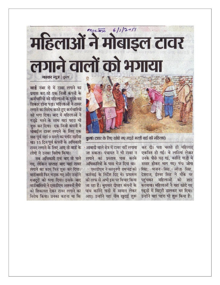 COMMUNITY AWARENESS ON MOBILE TOWER STATUS IN RESIDENTIAL AREA DR JAIDEEP MPH