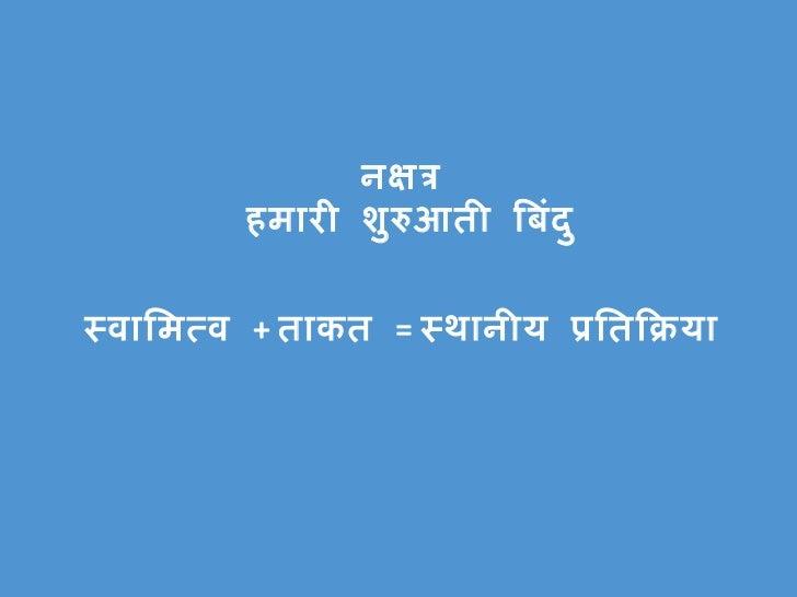 Community life competence  hindiv3