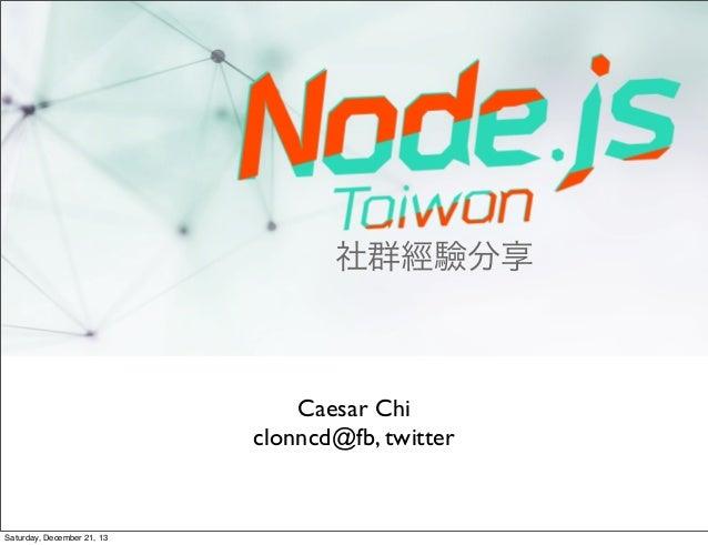 Node.js 台灣,社群經驗分享 201312