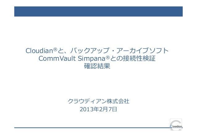 CommVault with Cloudian for Data Backup and Archive