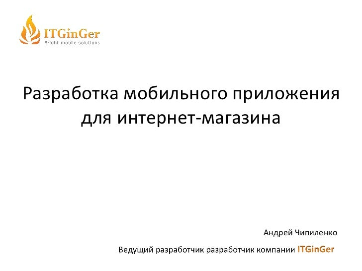Разработка мобильного приложения  для  интернет-магазина Андрей Чипиленко