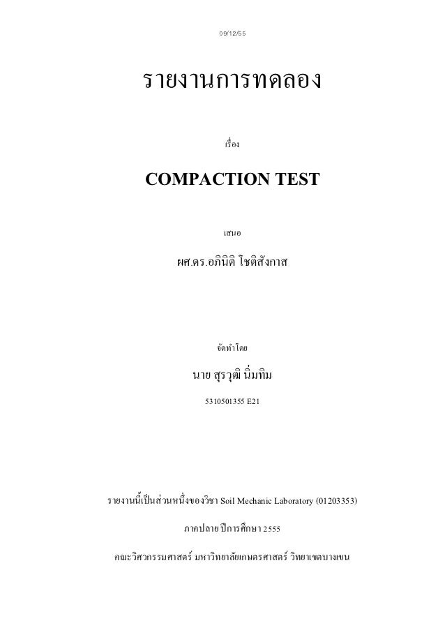 09/12/55         รายงานการทดลอง                               เรื่ อง         COMPACTION TEST                             ...