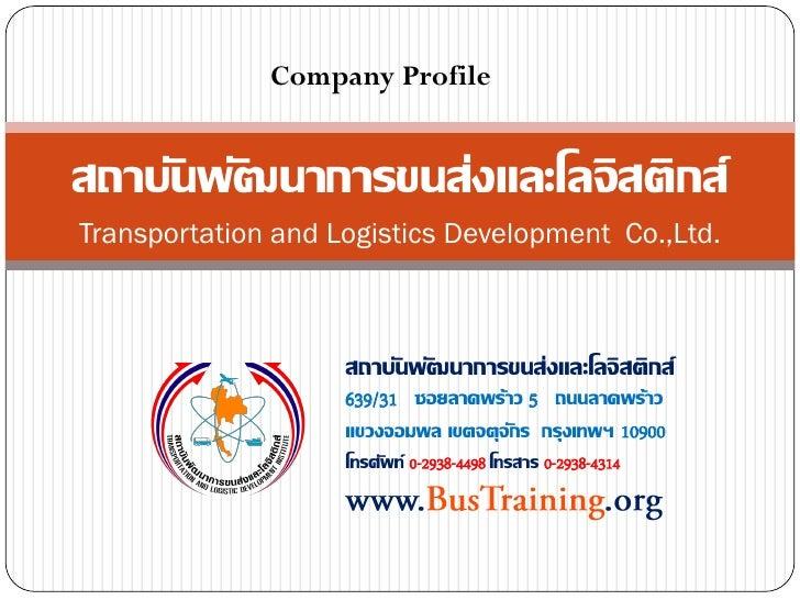 Company Profile   สถาบันพัฒนาการขนส่งและโลจิสติกส์ Transportation and Logistics Development Co.,Ltd.                      ...