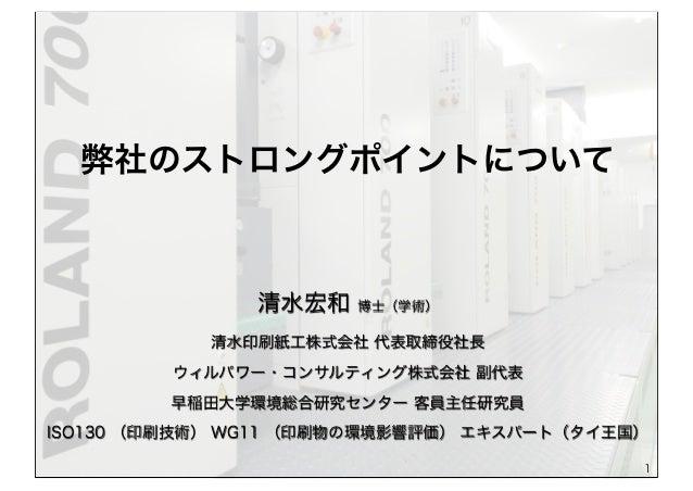 Company profile  Shimizu Printing Inc