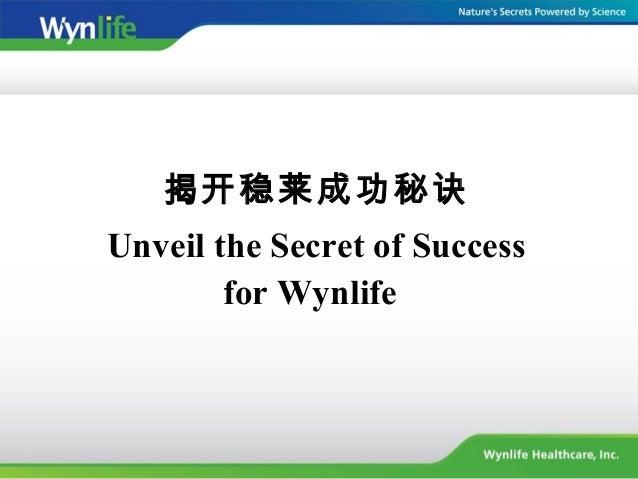揭开稳莱成功秘诀Unveil the Secret of Successfor Wynlife