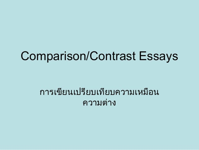 comparison and constrast essay This lesson explains what it is to write a compare and contrast essay for the student who needs to describe two subjects, a compare and contrast.