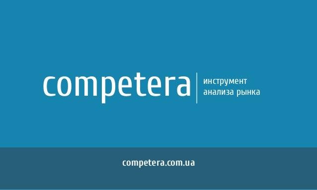 competera.com.ua competera инструмент анализа рынка