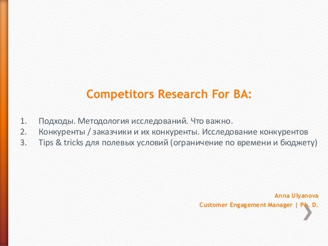 Competitors research for Business (analysis and marketing)