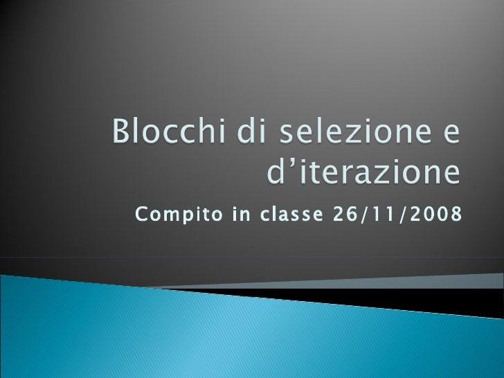 Compito in classe 26/11/2008