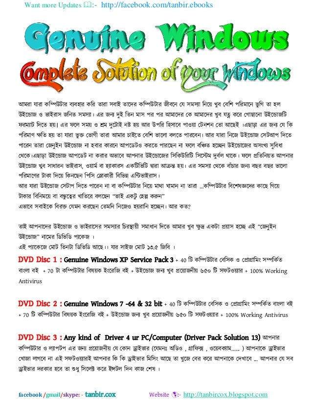 Complete solution of your windows by tanbir