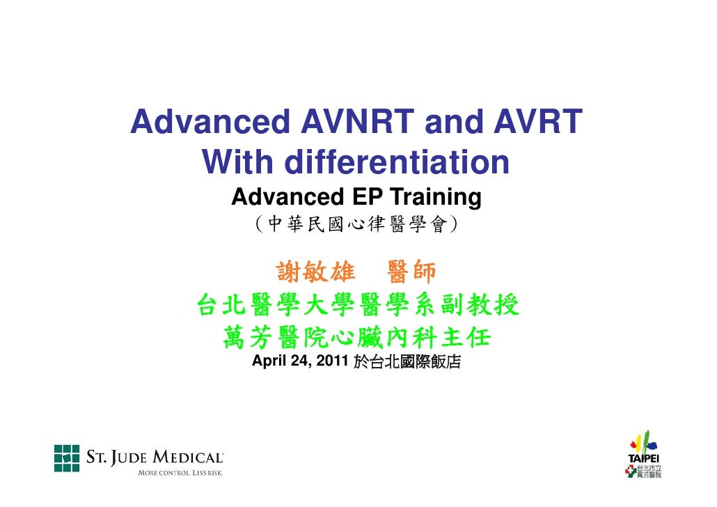 Advanced AVNRT and AVRT   With differentiation     Advanced EP Training      (中華民國心律醫學會)      謝敏雄 醫師   台北醫學大學醫學系副教授    萬芳醫...