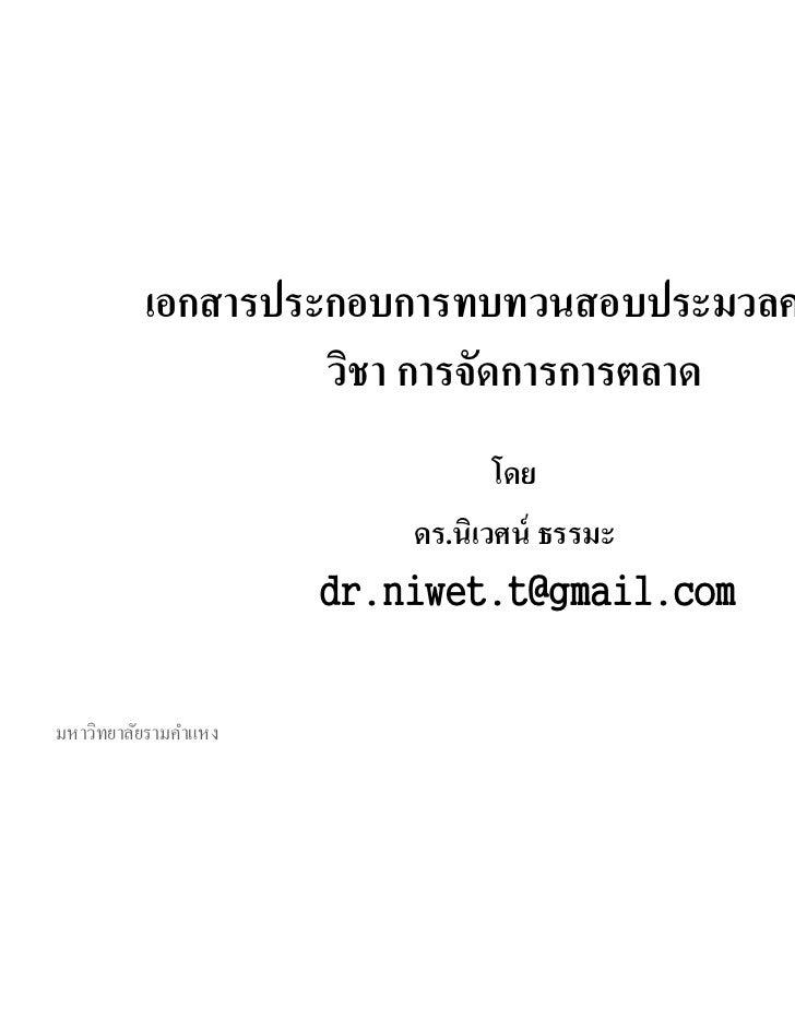 Comprehensive bm603 [โหมดความเข้ากันได้]