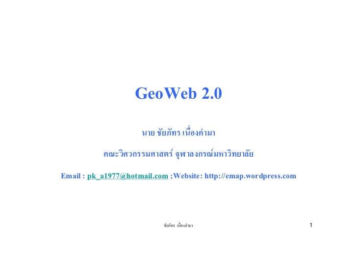 GeoWeb 2.0                       นาย ชัยภัทร เนืองคํามา                                      ่            คณะวิศวกรรมศาสตร...