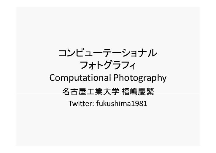 コンピューテーショナルフォトグラフィ