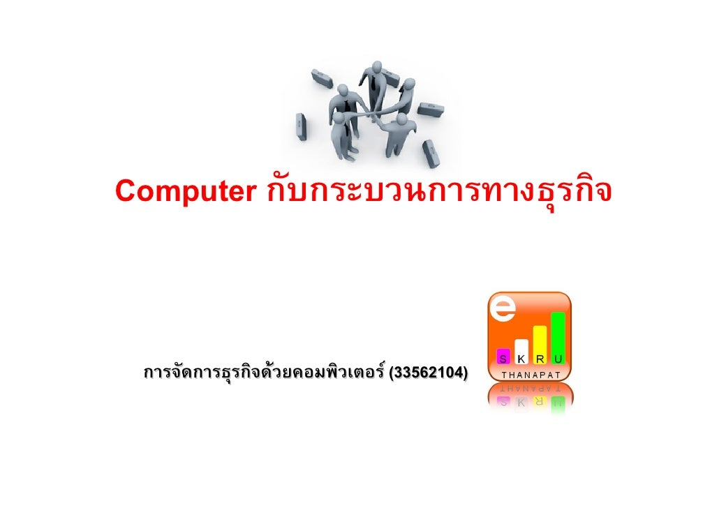 Computer application4 business_presentation