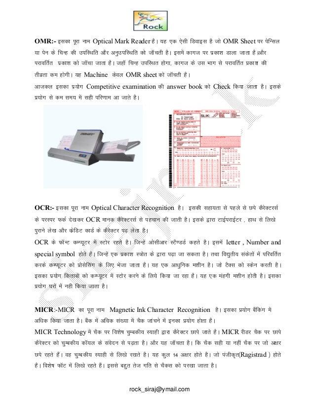 computer fundamentals pdf in hindi