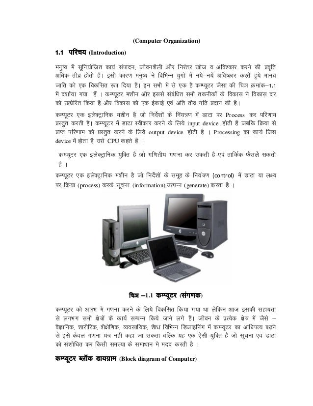 Computer in hindi I