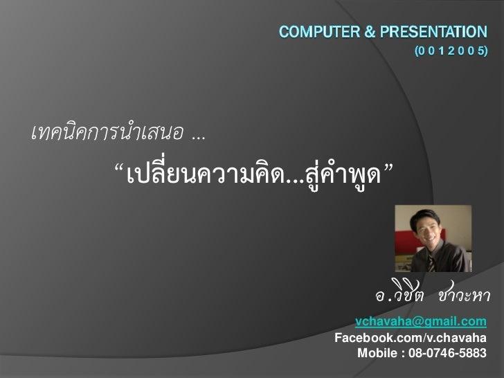 Computer & presentation thinking to-talking