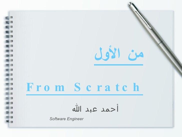 من الأول   From Scratch أحمد عبد الله Software Engineer