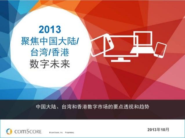 2013 Comscore Hong Kong China Taiwan Online Digital Marketing Report