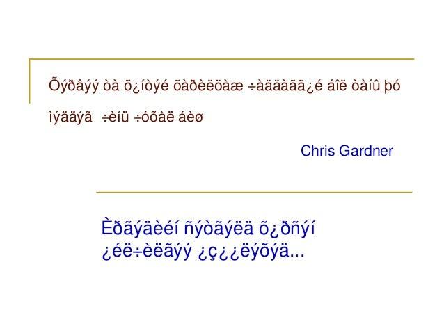 Õýðâýý òà õ¿íòýé õàðèëöàæ ÷àääàãã¿é áîë òàíû þó ìýääýã ÷èíü ÷óõàë áèø Chris Gardner  Èðãýäèéí ñýòãýëä õ¿ðñýí ¿éë÷èëãýý ¿ç¿...