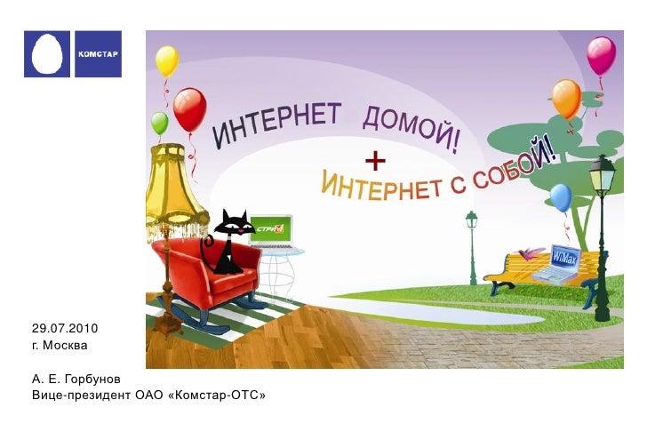 Новые тарифы Комстар WiMax 2010