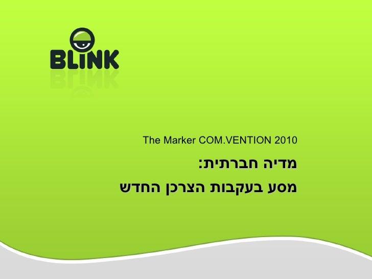 מדיה חברתית : מסע בעקבות הצרכן החדש The Marker COM.VENTION 2010