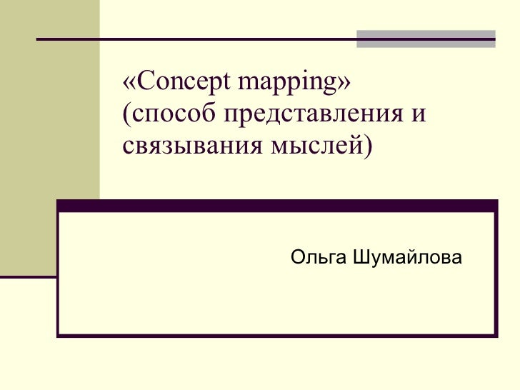 «Concept mapping»