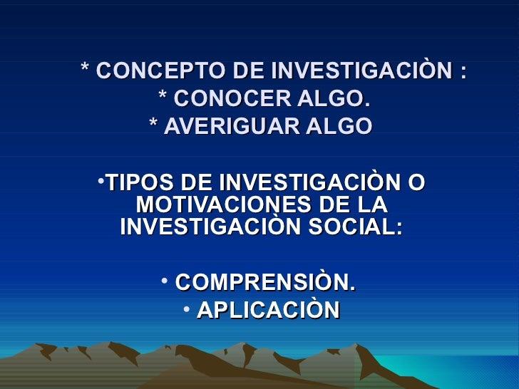 Concepto de investigaciòn
