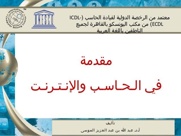 ) الحاسب لقيادة الدولية الرخصة من معتمدICDL- ECDLلجميع بالقاهرة اليونسكو مكتب من ( العربية باللغة...