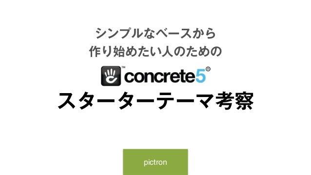 Concrete5スターターテーマ考察