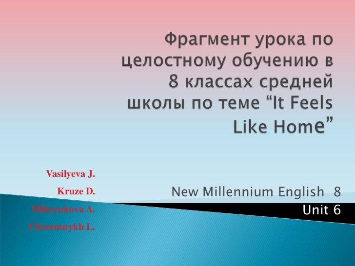 """Фрагмент урока по целостному обучению в 8 классах средней школы по теме """"It Feels Like Home""""<br />Vasilyeva J.<br />Kruze ..."""