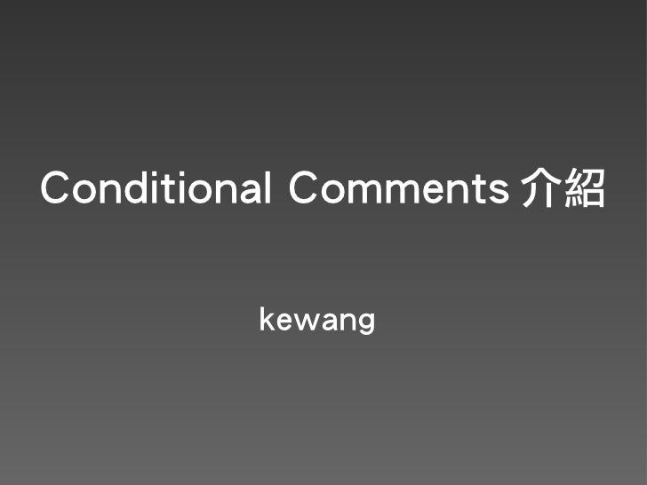 Conditional Comments 介紹          kewang