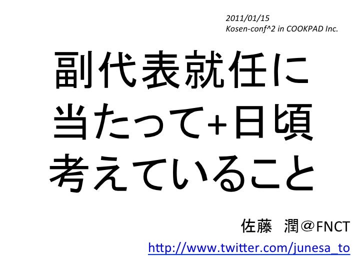 2011/01/15             Kosen-‐conf^2 in COOKPAD Inc.                                                   +      ...