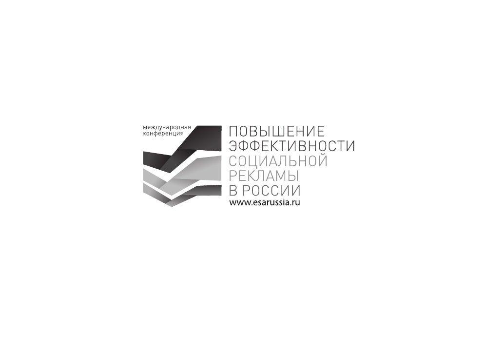 ESA Russia Conference Presentation