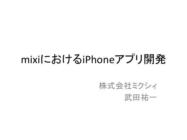 mixiにおけるiPhoneアプリ開発 株式会社ミクシィ   武田祐一