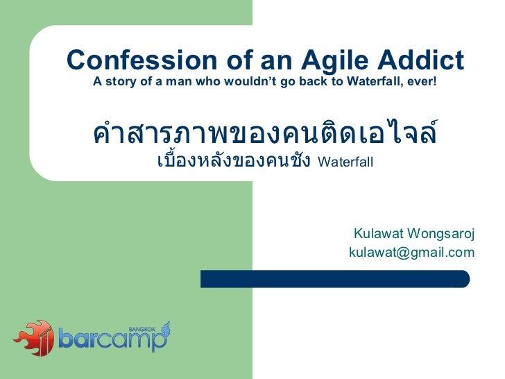 Confession of an Agile Addict
