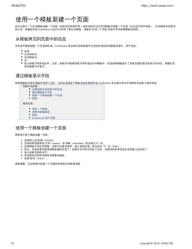 OSSEZTEC http://cwiki.ossez.com P1 Copyright © 2014, OSSEZ INC 1. 2. 3. 4. 5. 6. 7. 使用一个模板新建一个页面 你可以基于一个全局模板创建一个页面(所有的空间都可...